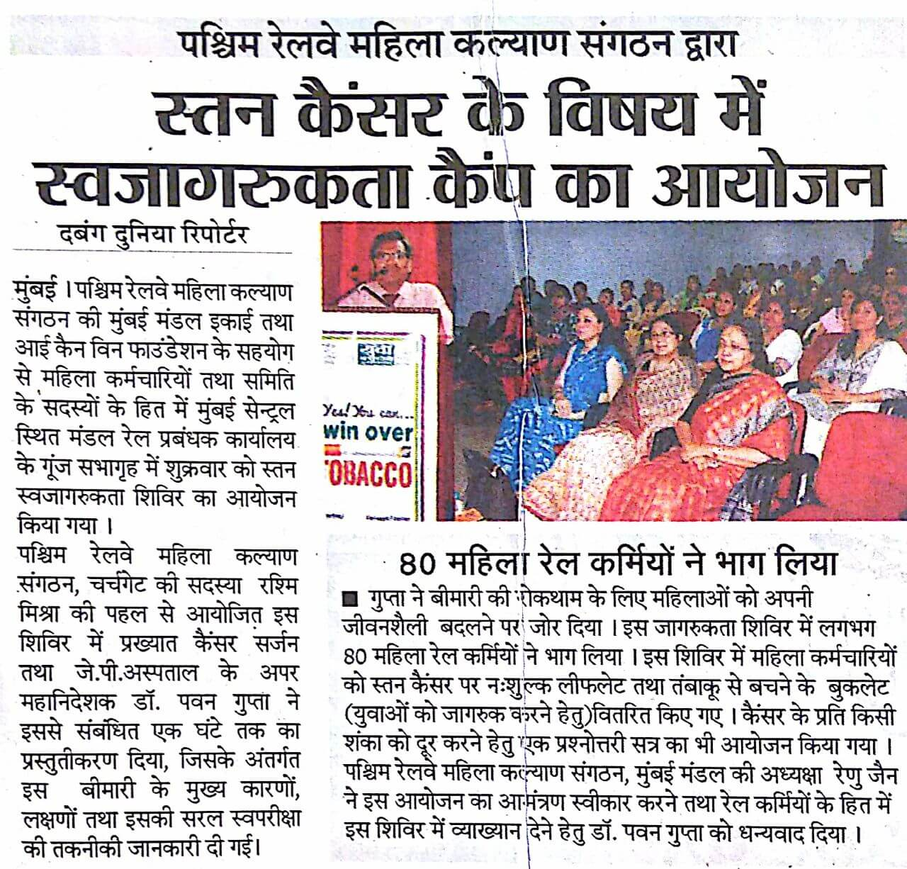 Women Awareness Program