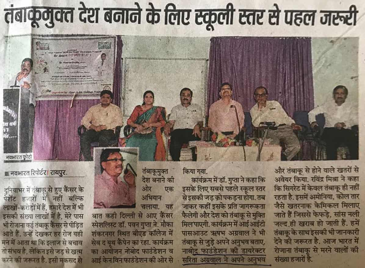 Teachers Awareness Program