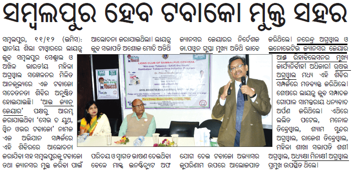 Tobacco Free Initiation Program Sambalpur